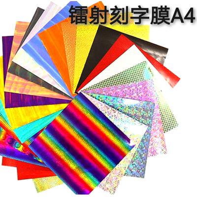 DIY镭射刻字膜刻字贴A4