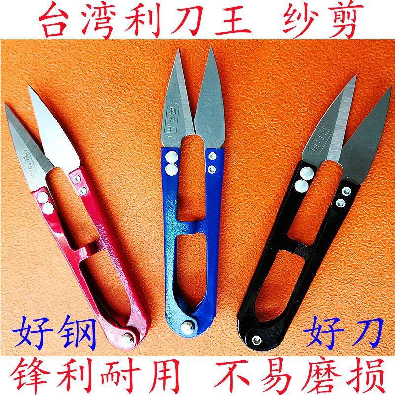 利刀王弹簧纱剪台湾品牌型号106线剪家用手工修边十字绣小剪刀U型剪线头裁剪