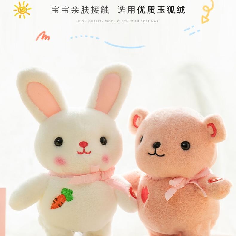 儿童毛绒电动玩具兔子会唱歌学说话走路小熊公仔男女宝宝生日礼物