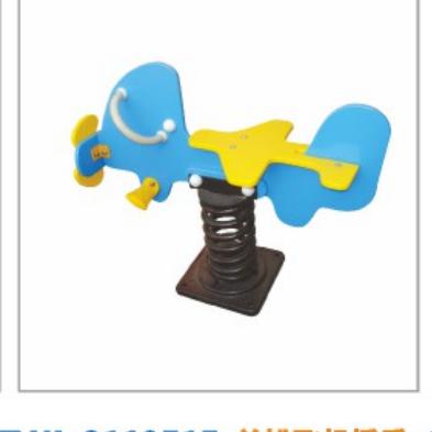 19515户外小区健身器材公仔摇摇乐儿童弹簧摇乐跷跷板公园PE板塑料摇马